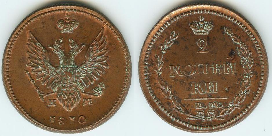 монета 1 рубль 1826 года цена